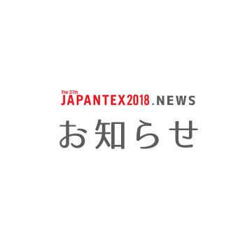 http://japantex2018.japantex.jp/wp-content/uploads/2018/04/2018_oshirase-2.png